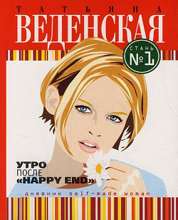 Утро после «Happy End»