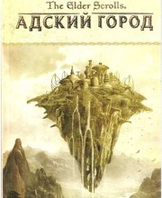 The Elder Scrolls. Адский город