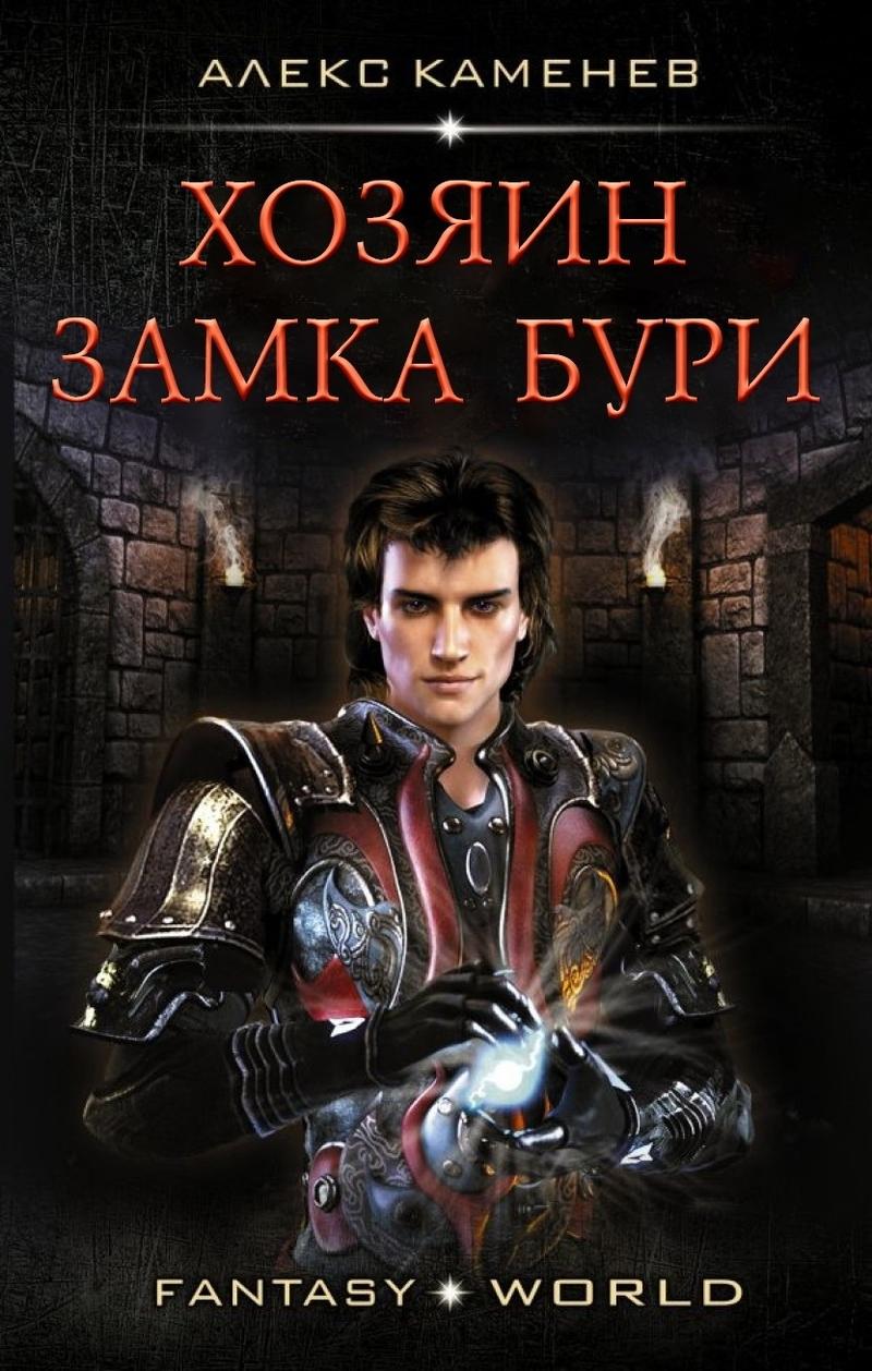ХОЗЯИН ЗАМКА БУРИ. Алекс Каменев