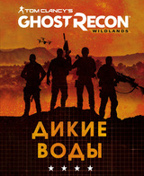 Ghost Recon. Дикие Воды